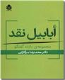 خرید کتاب ابابیل نقد از: www.ashja.com - کتابسرای اشجع