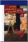 خرید کتاب نیمه شب در کتاب فروشی افکار نورانی از: www.ashja.com - کتابسرای اشجع