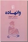 خرید کتاب وانهاده از: www.ashja.com - کتابسرای اشجع