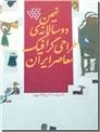 خرید کتاب نهمین دوسالانه طراحی گرافیک معاصر ایران از: www.ashja.com - کتابسرای اشجع