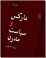 خرید کتاب مارکس و سیاست مدرن از: www.ashja.com - کتابسرای اشجع
