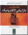 خرید کتاب مقدمه ای بر بازاریابی الکترونیک از: www.ashja.com - کتابسرای اشجع
