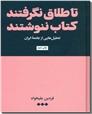 خرید کتاب تا طلاق نگرفتند کتاب ننوشتند از: www.ashja.com - کتابسرای اشجع