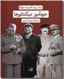 خرید کتاب خودآموز دیکتاتورها از: www.ashja.com - کتابسرای اشجع