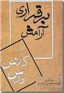 خرید کتاب برقراری آرامش در کلاس درس از: www.ashja.com - کتابسرای اشجع