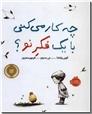 خرید کتاب چه کار می کنی با یک فکر نو ؟ از: www.ashja.com - کتابسرای اشجع