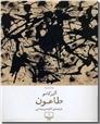 خرید کتاب طاعون از: www.ashja.com - کتابسرای اشجع