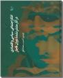 خرید کتاب افکار اجتماعی، سیاسی و اقتصادی در آثار منتشر نشده دوران قاجار از: www.ashja.com - کتابسرای اشجع
