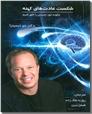 خرید کتاب شکست عادت های کهنه از: www.ashja.com - کتابسرای اشجع