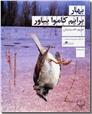 خرید کتاب بهار برایم کاموا بیاور از: www.ashja.com - کتابسرای اشجع