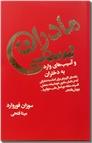 خرید کتاب مادران سمی از: www.ashja.com - کتابسرای اشجع