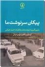 خرید کتاب پیکان سرنوشت ما از: www.ashja.com - کتابسرای اشجع