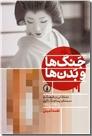 خرید کتاب جنگ ها و بدن ها از: www.ashja.com - کتابسرای اشجع