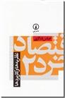 خرید کتاب اقتصاد خرد 2 - نظریه ها از: www.ashja.com - کتابسرای اشجع