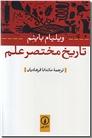 خرید کتاب تاریخ مختصر علم از: www.ashja.com - کتابسرای اشجع