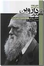 خرید کتاب چگونه داروین بخوانیم از: www.ashja.com - کتابسرای اشجع