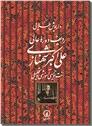 خرید کتاب ردیف دوره عالی علی اکبر شهنازی از: www.ashja.com - کتابسرای اشجع