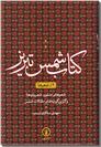 خرید کتاب کتاب شمس تبریز 2 - شعر از: www.ashja.com - کتابسرای اشجع