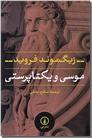 خرید کتاب موسی و یکتا پرستی از: www.ashja.com - کتابسرای اشجع