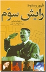خرید کتاب ظهور و سقوط رایش سوم از: www.ashja.com - کتابسرای اشجع