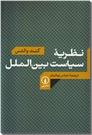 خرید کتاب نظریه سیاست بین الملل از: www.ashja.com - کتابسرای اشجع