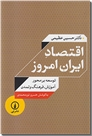 خرید کتاب اقتصاد ایران امروز از: www.ashja.com - کتابسرای اشجع