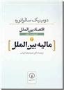 خرید کتاب مالیه بین الملل 2 از: www.ashja.com - کتابسرای اشجع