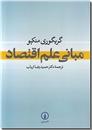 خرید کتاب مبانی علم اقتصاد از: www.ashja.com - کتابسرای اشجع