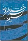 خرید کتاب نسیم سبز خاطره ها از: www.ashja.com - کتابسرای اشجع