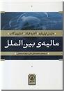 خرید کتاب مالیه بین الملل از: www.ashja.com - کتابسرای اشجع