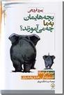 خرید کتاب بچه هایمان به ما چه می آموزند از: www.ashja.com - کتابسرای اشجع