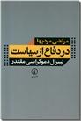 خرید کتاب در دفاع از سیاست از: www.ashja.com - کتابسرای اشجع