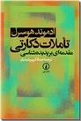 خرید کتاب تاملات دکارتی از: www.ashja.com - کتابسرای اشجع