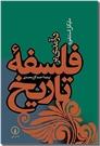 خرید کتاب درآمدی بر فلسفه تاریخ از: www.ashja.com - کتابسرای اشجع