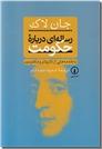 خرید کتاب رساله ای درباره حکومت از: www.ashja.com - کتابسرای اشجع