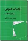 خرید کتاب ریاضیات عمومی و کاربردهای آن ج 2 از: www.ashja.com - کتابسرای اشجع