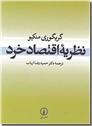 خرید کتاب نظریه اقتصاد خرد از: www.ashja.com - کتابسرای اشجع