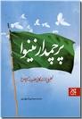 خرید کتاب پرچمدار نینوا از: www.ashja.com - کتابسرای اشجع