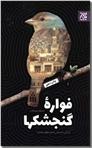 خرید کتاب فواره گنجشکها از: www.ashja.com - کتابسرای اشجع
