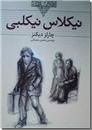 خرید کتاب نیکلاس نیکلبی از: www.ashja.com - کتابسرای اشجع