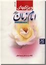 خرید کتاب ویژگی های امام زمان از: www.ashja.com - کتابسرای اشجع