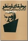 خرید کتاب بوطیقای ارسطو از: www.ashja.com - کتابسرای اشجع