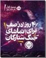 خرید کتاب 4 روز در صف برای تماشای جنگ ستارگان از: www.ashja.com - کتابسرای اشجع