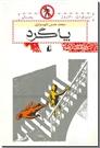خرید کتاب پاگرد از: www.ashja.com - کتابسرای اشجع