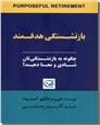 خرید کتاب بازنشستگی هدفمند از: www.ashja.com - کتابسرای اشجع