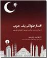 خرید کتاب اقتدار طولانی یک حزب از: www.ashja.com - کتابسرای اشجع