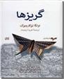 خرید کتاب گریزها از: www.ashja.com - کتابسرای اشجع