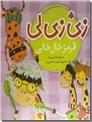 خرید کتاب زی زی لی قرمز خال خالی از: www.ashja.com - کتابسرای اشجع