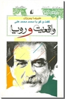خرید کتاب واقعیت و رویا از: www.ashja.com - کتابسرای اشجع