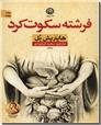 خرید کتاب فرشته سکوت کرد از: www.ashja.com - کتابسرای اشجع